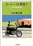 オートバイと初恋と―わが青春の遺産 (ちくま文庫)