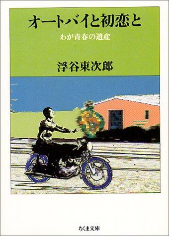 オートバイと初恋と―わが青春の遺産 (ちくま文庫)の詳細を見る