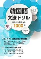 韓国語文法ドリル《CD付》:初級から中級への1000題