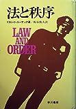 法と秩序 (1978年) (Hayakawa novels)