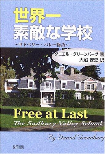 世界一素敵な学校—サドベリー・バレー物語 -