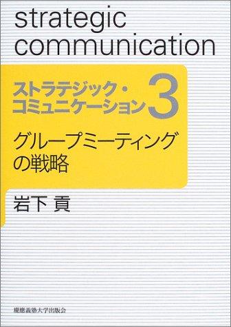 ストラテジック・コミュニケーション〈3〉グループミーティングの戦略 (ストラテジック・コミュニケーション 3)の詳細を見る