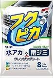 水アカ・雨ジミ フクピカ8枚入り2.0 00464