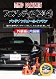 フェアレディZ(Z34) メンテナンスオールインワンDVD 内装・外装セット