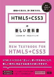 HTML5+CSS3の新しい教科書 基礎から覚える、深く理解できる。