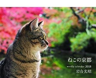 2018岩合光昭 ねこの京都週めくりカレンダー ([カレンダー])