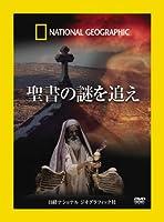 DVD BOX 聖書の謎を追え