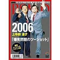 限定スペシャル・プライス版 2006 上半期 漫才 「爆笑問題のツーショット」