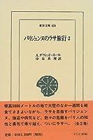 パリジェンヌのラサ旅行 (2) (東洋文庫 (656))