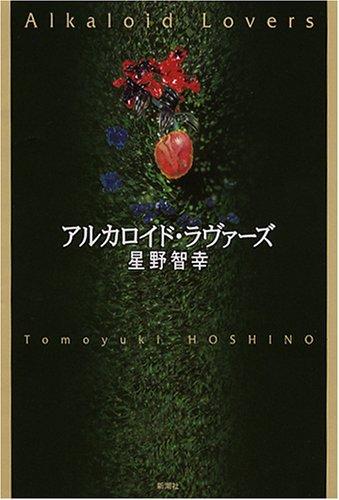 アルカロイド・ラヴァーズ / 星野 智幸
