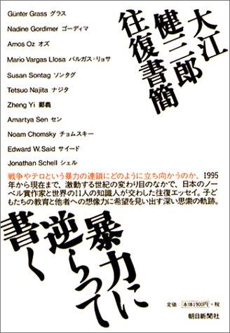 暴力に逆らって書く 大江健三郎往復書簡の詳細を見る