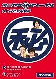 第二アサ(秘)ジャーナル~大人の社会科見学~ 空の旅編 [DVD]