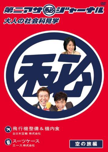 第二アサ(秘)ジャーナル〜大人の社会科見学〜 空の旅編 [DVD]