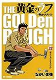 黄金のラフ(32) (ビッグコミックス)