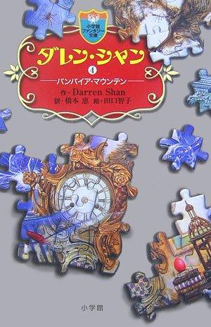 ダレン・シャン 4〔小学館ファンタジー文庫〕の詳細を見る