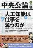 中央公論 2016年 04 月号 [雑誌]