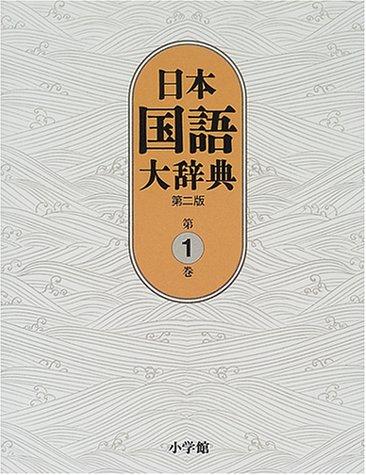 日本国語大辞典 (第1巻)の詳細を見る