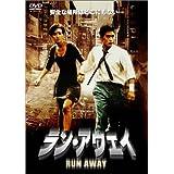 ラン・アウェイ-RUN AWAY- [DVD]