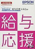 エプソン Weplat給与応援R4 Lite Ver.17.2 H30社会保険様式変更対応版 CD版