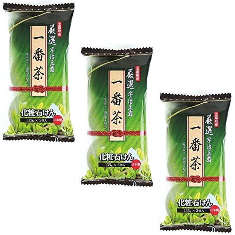 【まとめ買い】お茶?石けん 3個入 宇治玉露一番茶 135g×3個【×3袋】