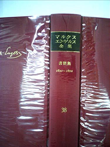 マルクス=エンゲルス全集〈第38巻〉 (1975年)の詳細を見る
