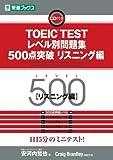 TOEIC TESTレベル別問題集500点突破 リスニング編 (東進ブックス)