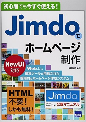 初心者でも今すぐ使える!Jimdoでホームページ制作—NewUI対応