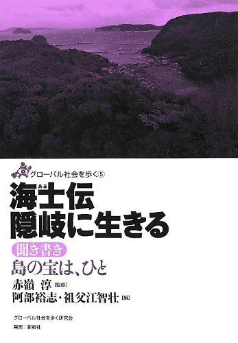 海士伝  隠岐に生きる―聞き書き 島の宝は、ひと (グローバル社会を歩く 5)