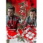 プラチナ代紋 [DVD]