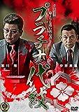 プラチナ代紋[DVD]