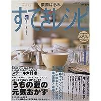 栗原はるみすてきレシピ (16) (すてき生活コーディネートマガジン (No.16))