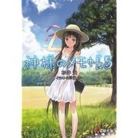 神様のメモ帳5 (電撃文庫)