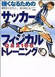 強くなるためのサッカーフィジカルトレーニング—Q&A100
