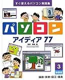 パソコンアイディア77―すぐ使えるパソコン実践集 (3)