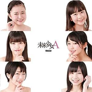 未来少女A(Type-B)