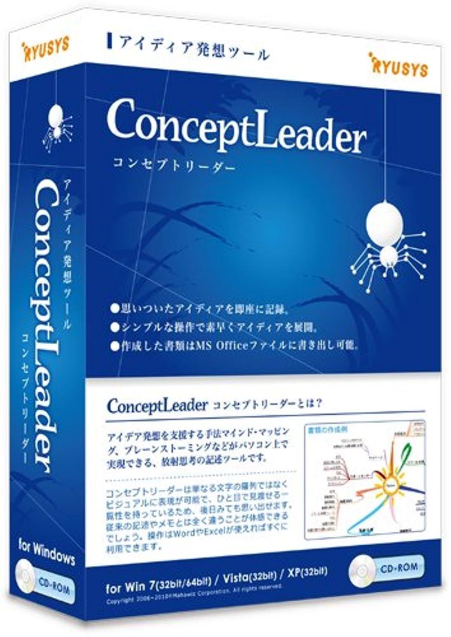 コンセプトリーダー