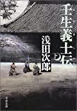 壬生義士伝 下 (文春文庫 あ 39-3)