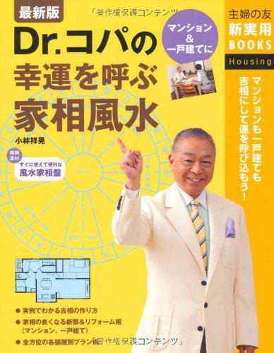 最新版 Dr.コパの幸運を呼ぶ家相風水―マンションも一戸建て...