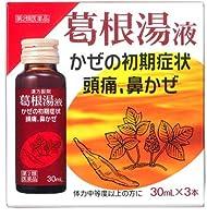 【第2類医薬品】マイティ葛根湯液 30mL×3