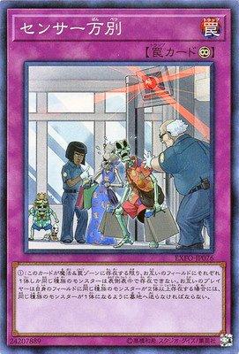 遊戯王/第10期/03弾/EXFO-JP076 センサー万別【スーパーレア】