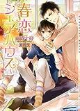 春恋シェアハウス【イラストあり】 (ショコラ文庫)