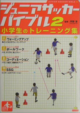 ジュニアサッカーバイブル〈2〉小学生のトレーニング集の詳細を見る