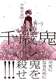 千歳鬼 1巻 (ラバココミックス)