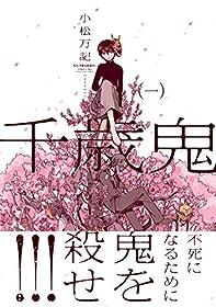 千歳鬼 1巻 (芳文社コミックス)