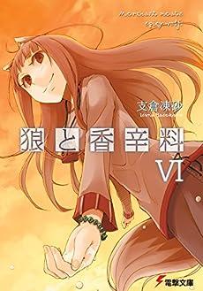 狼と香辛料 (6) (電撃文庫)