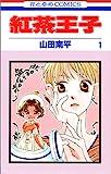 紅茶王子 / 山田南平 のシリーズ情報を見る
