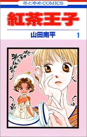 紅茶王子 (1) (花とゆめCOMICS)の詳細を見る