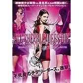 オール・チアリーダーズ・ダイ [DVD]