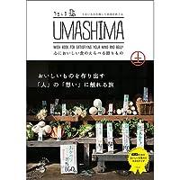 グルメカタログ 新 UMASIMAうましま 土コース