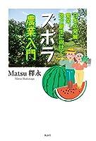 ズボラ農業入門―日本の発展・繁栄、地方創生に向けて